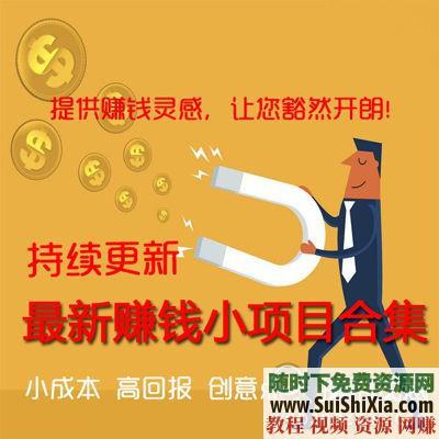 激发你无限赚钱灵感  赚钱小项目 最新赚钱,赚钱,赚钱小项目,激发你无限赚钱灵感 营销 第1张