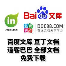 文库免费下载器支持下载百度豆丁道客的文库资源