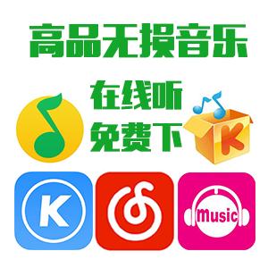 音乐在线听 全网歌曲地址解析FLAC高品质无损音乐MP3免费下载 咪咕 酷我 QQ 酷狗 网易