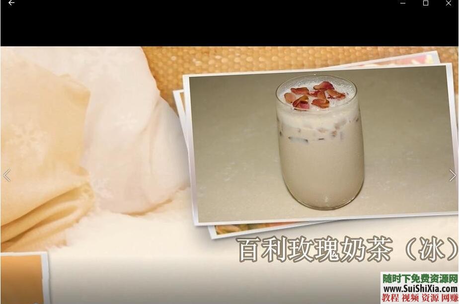 35G奶茶饮品绝密技术配方全部资料+商用喜茶贡茶一点点鹿角巷CoCo都可制作方法教程视频