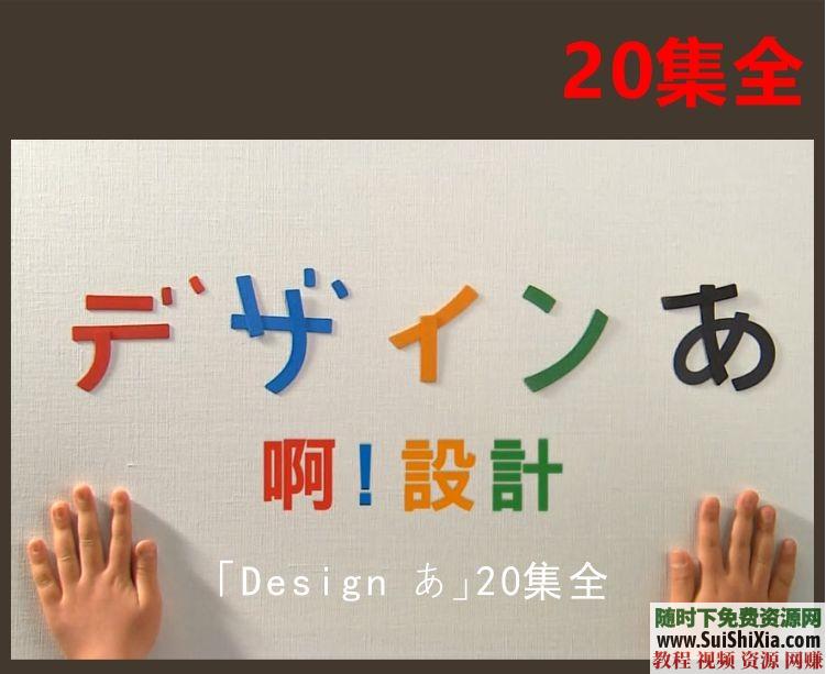 啊设计Design 日本高分纪录片超清1080P视频 儿童益智思维启蒙教育