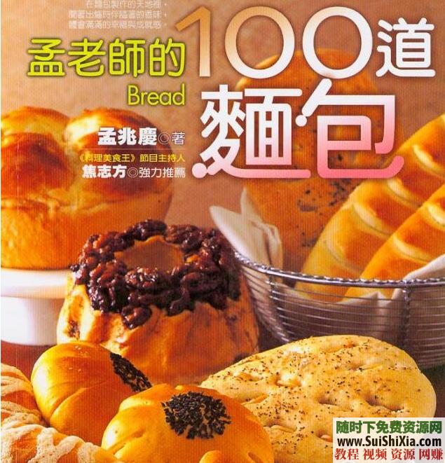 新手自学烘焙资料视频+烘焙PDF书籍大全,面包糕点饼干点心制作