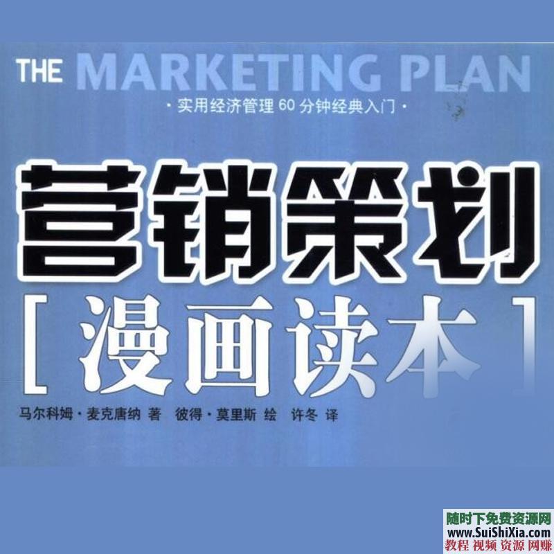 推荐两本书!文案练习手册和营销策划漫画版微经济学