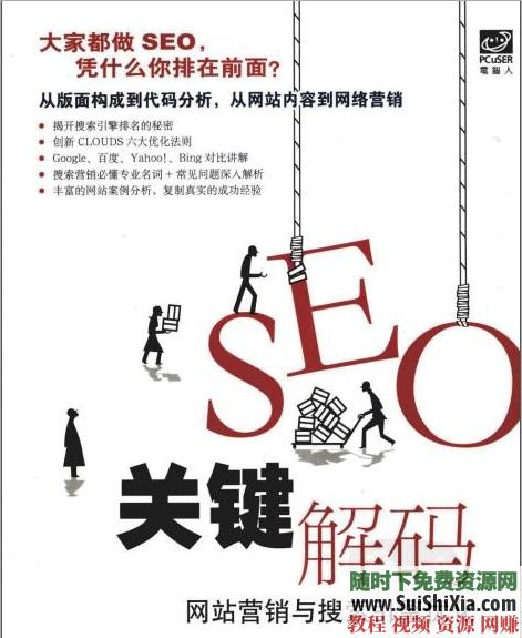 24本SEO搜索引擎优化综合实战经验书籍