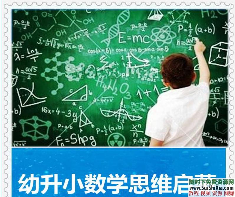 新版学前幼儿数学教育视频教程 儿童识数课程幼小衔接幼升小数学