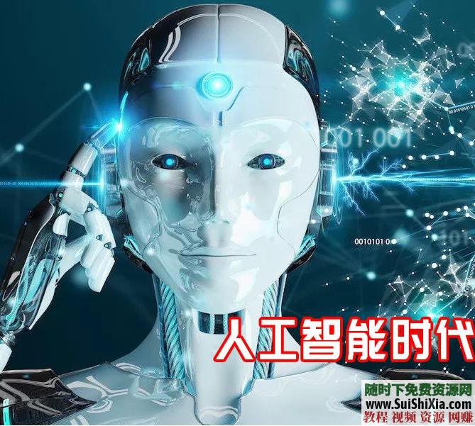 最全的人工智能AI书籍教程视频资料合集打包,机器学习、机器视觉、神经网络等课程下载