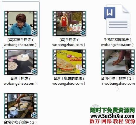 臺灣手抓餅詳細制作過程和技術配方視頻教程 [編號196777] 第3張