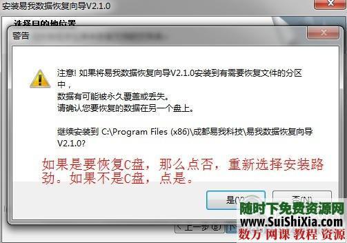 易我數據恢復_硬盤資料恢復_格式化恢復_誤刪除恢復軟件帶注冊碼 第5張