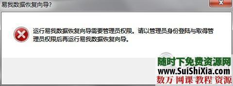 易我數據恢復_硬盤資料恢復_格式化恢復_誤刪除恢復軟件帶注冊碼 第10張