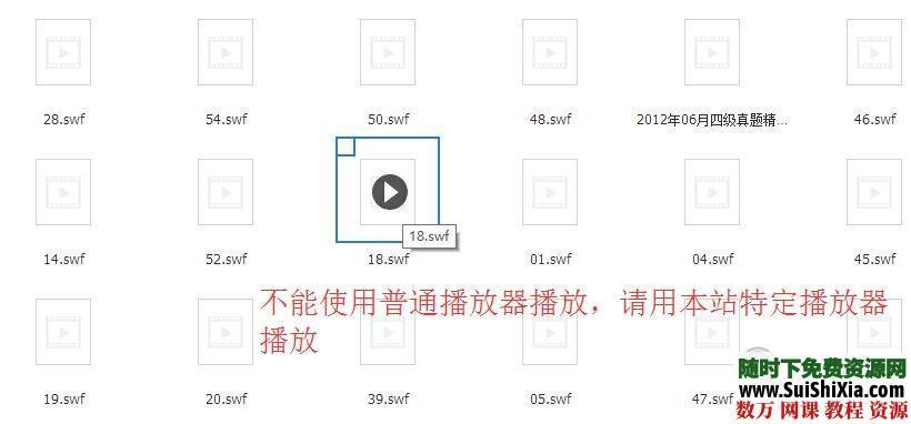 沪江零基础英语直达六级(新概念1~4册)和三套四级英语教程 英语学习 第4张