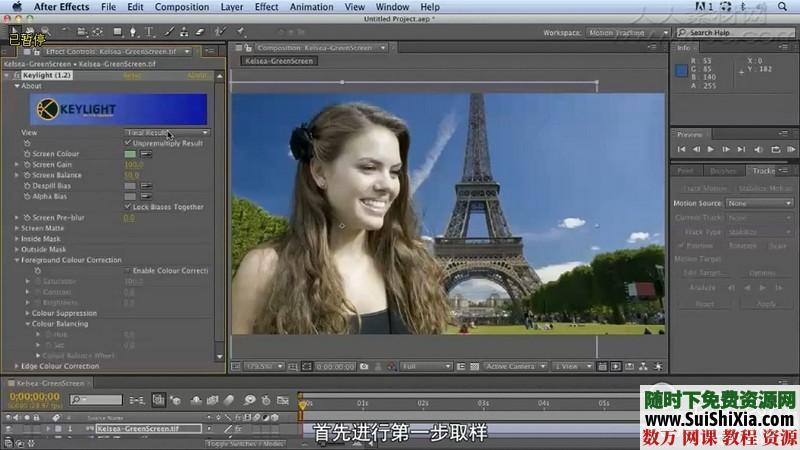 绿屏抠像和虚拟影像合成技术视频打包下载(中文翻译) 第13张