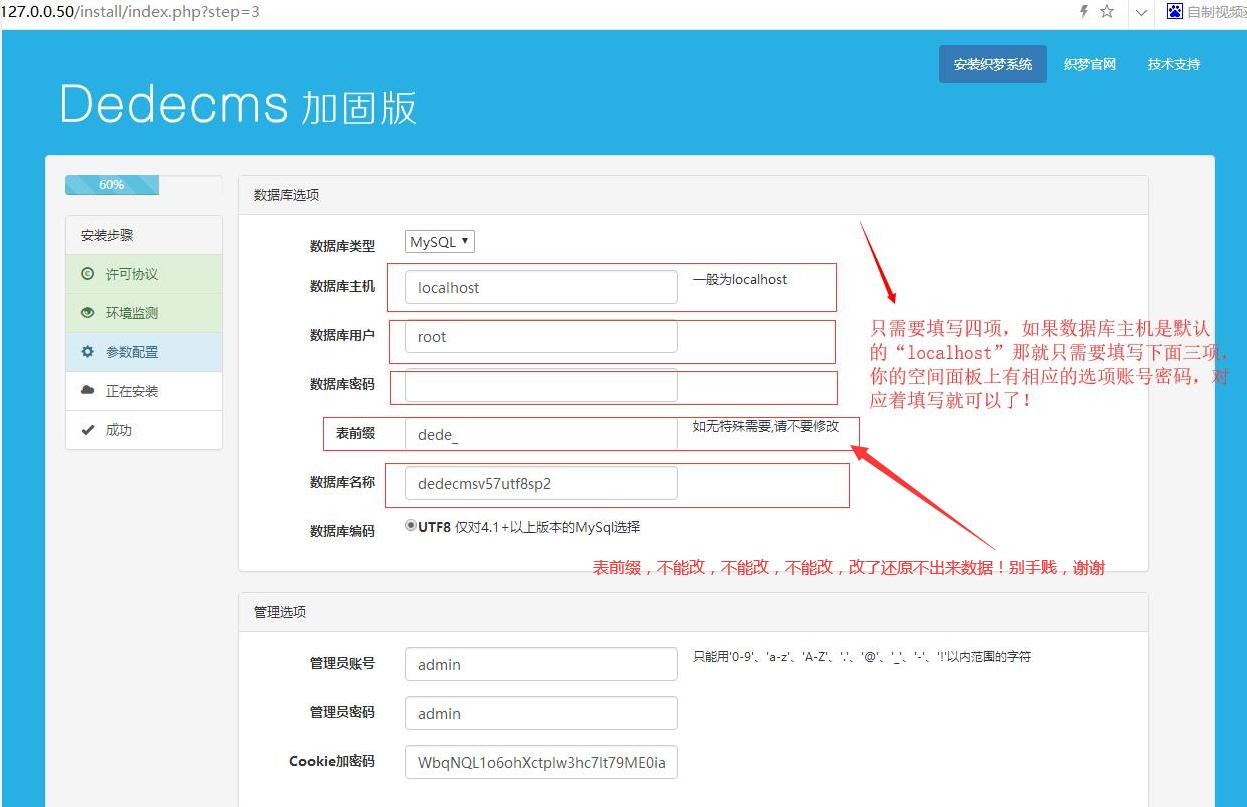加固版织梦CMS整站源码通用安装教程2.png 织梦dedecms模板源码安装教程 第9张