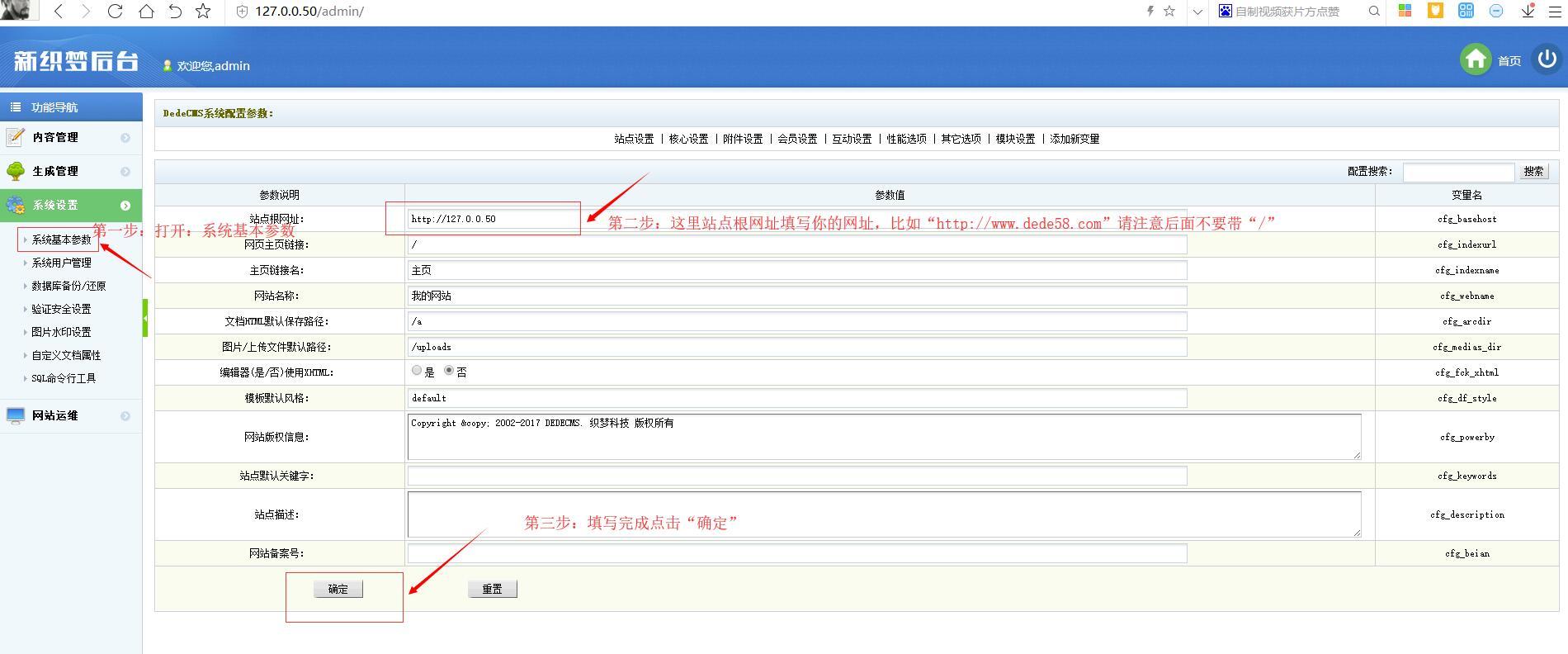 加固版织梦CMS整站源码通用安装教程6.jpg 织梦dedecms模板源码安装教程 第13张