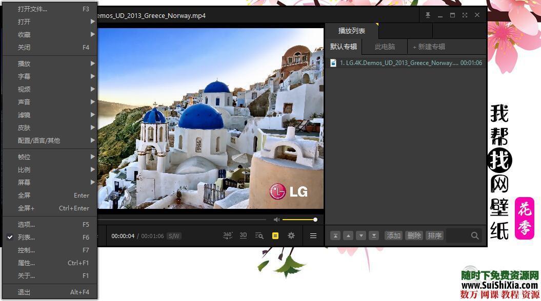 亲测无广流畅!两款好用的全格式视频播放器,无需安装绿色版 第3张