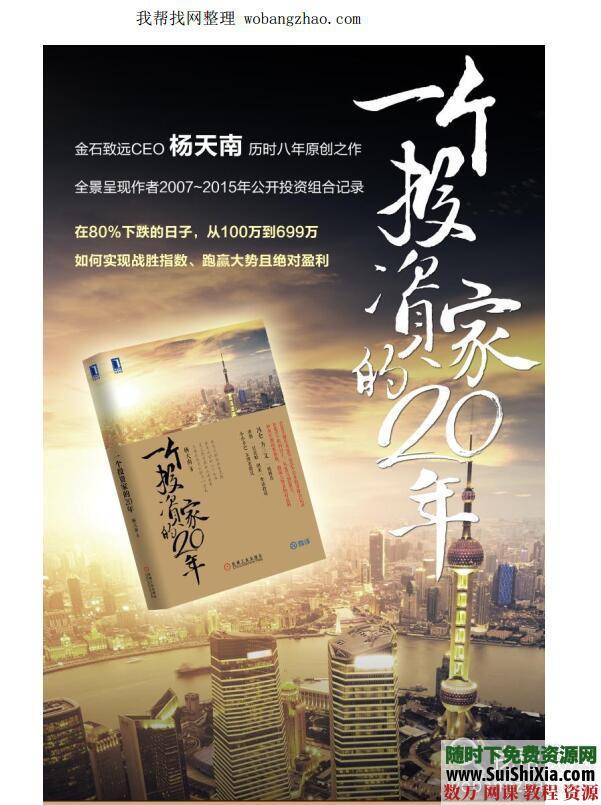 三本投资书《低风险投资之路》《可转债投资魔法书》《一个投资家的20年》打包 电子书 第11张