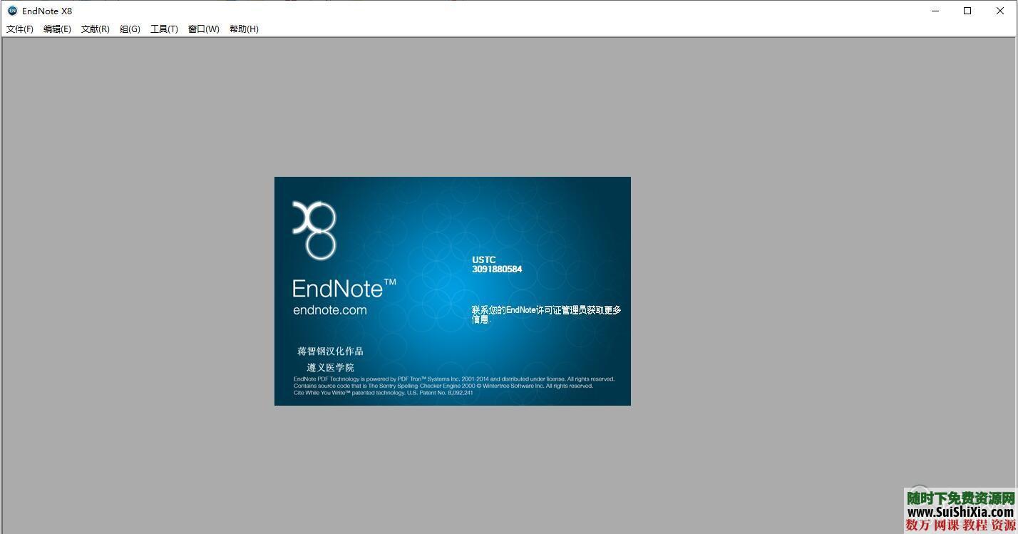 亲测在win10系统能用的中文EndNote X8软件 第1张