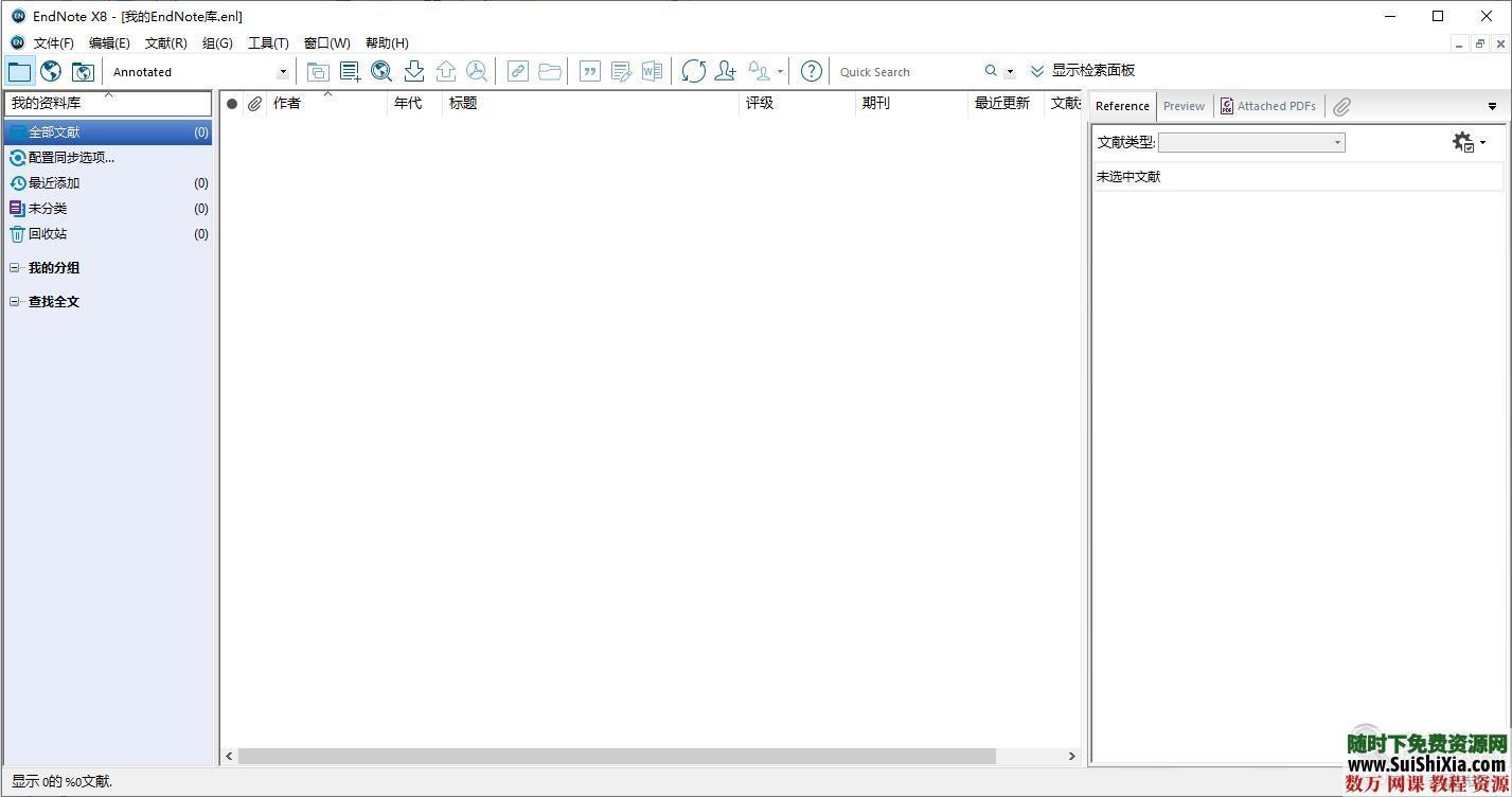亲测在win10系统能用的中文EndNote X8软件 第2张