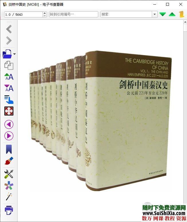 哈佛剑桥中国史Mobi电子书籍 第1张
