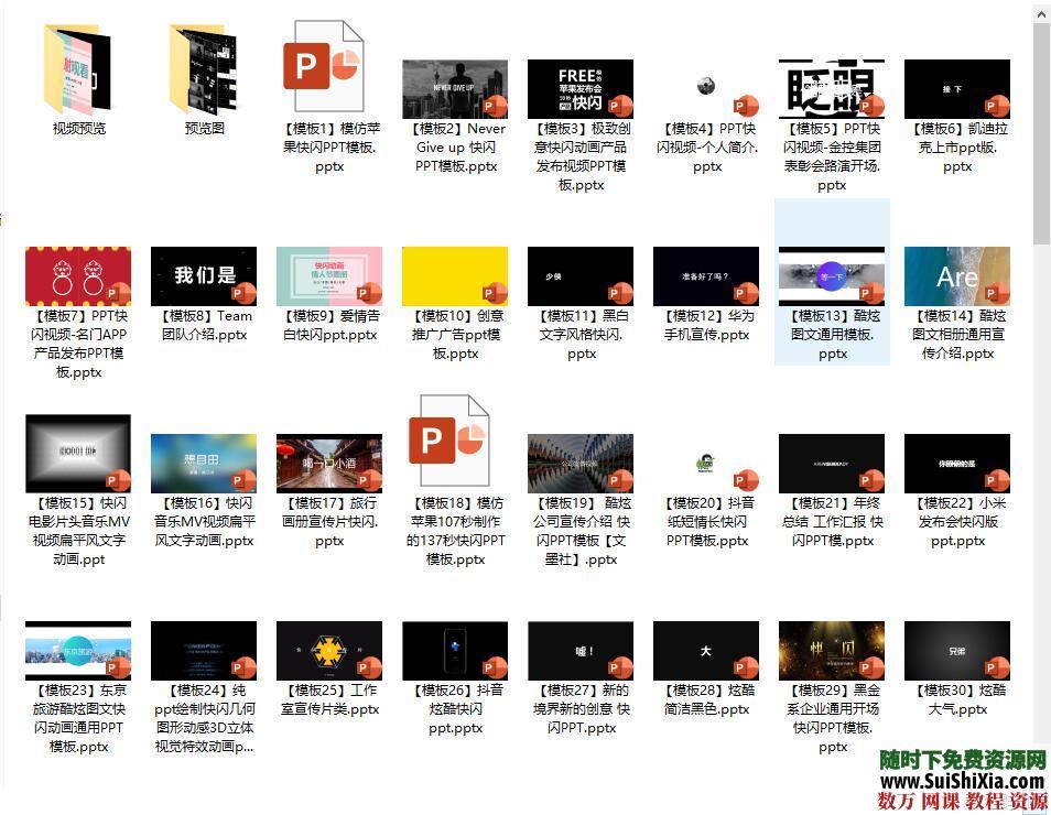 精选199份抖音短视频上火爆的抖音快闪PPT+AE模板 第4张