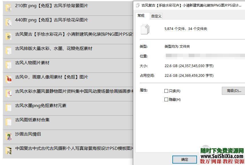 设计极品!5800款中国古风图片资源,大量免抠元素和复古手绘水墨素材 第2张