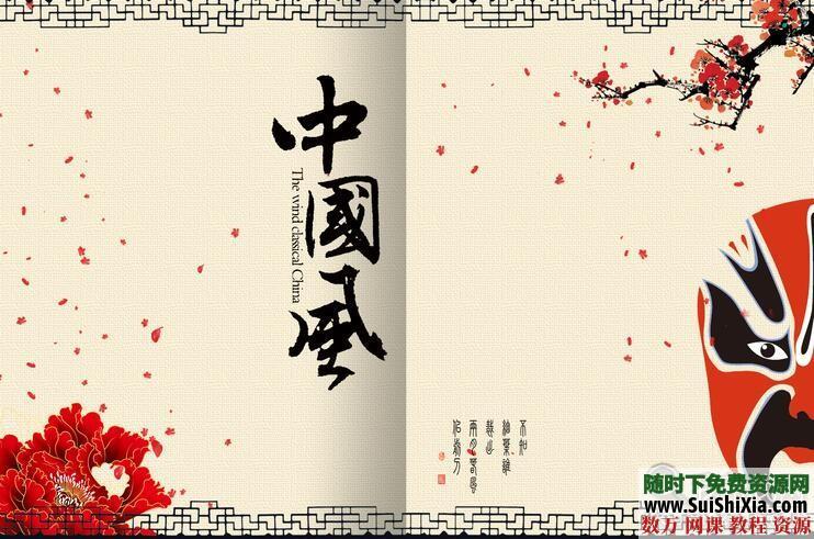 设计极品!5800款中国古风图片资源,大量免抠元素和复古手绘水墨素材 第8张