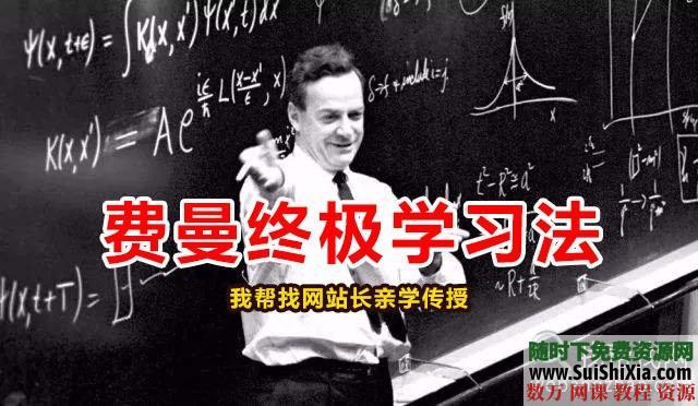 物理学家【费曼技巧和笔记】号称是终极最强的学习方法 第1张