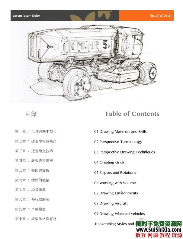 How To Draw PDF(繁体台湾版) 第2张