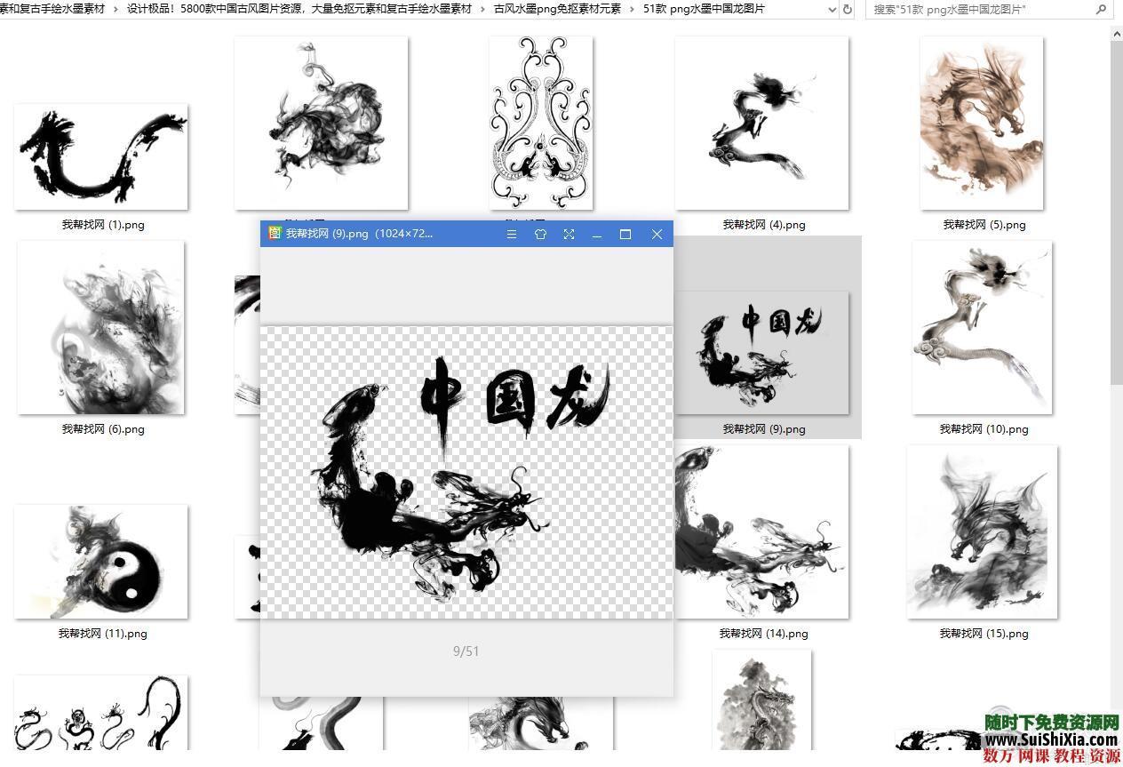 设计极品!5800款中国古风图片资源,大量免抠元素和复古手绘水墨素材 第15张