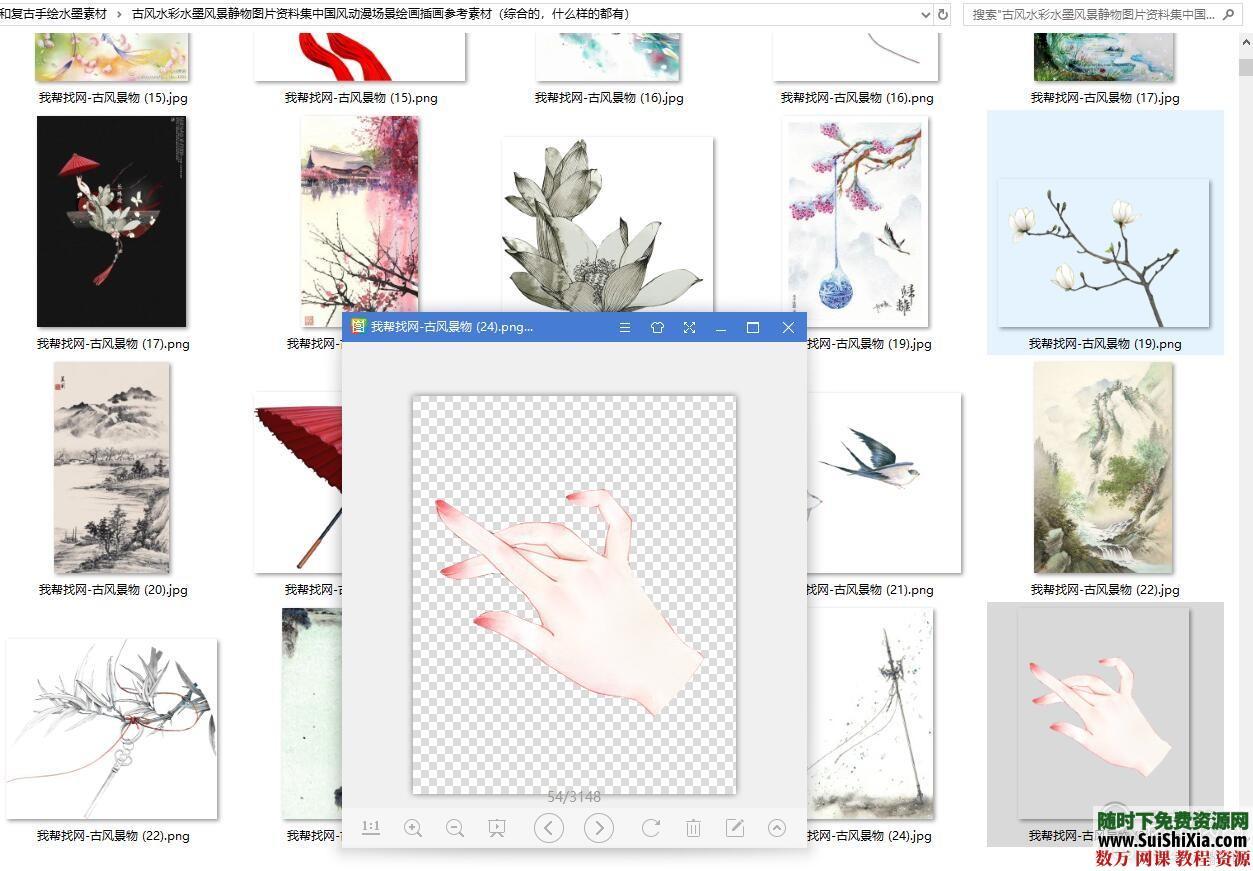 设计极品!5800款中国古风图片资源,大量免抠元素和复古手绘水墨素材 第16张