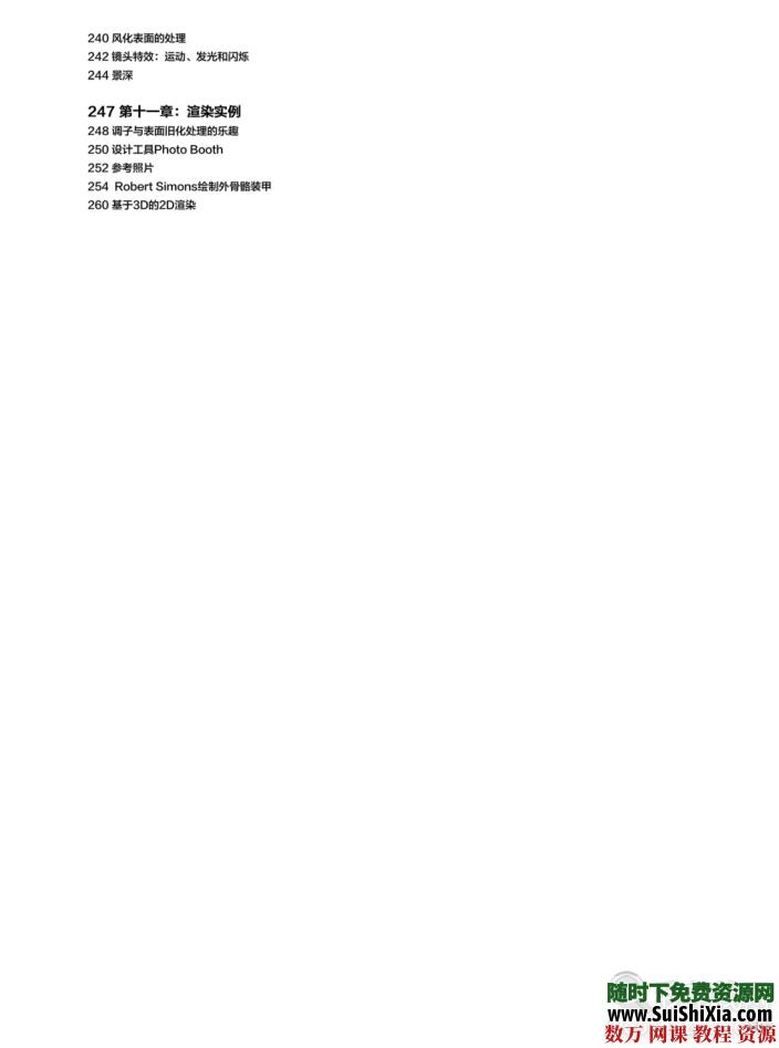 How to rander PDF完全汉化版 第3张