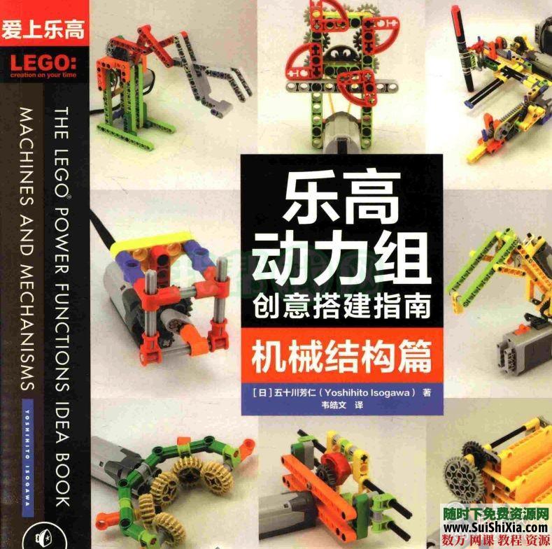 乐高动力组车辆装置创意+机械结构以及EV3程序卡丁车设计PDF 第3张