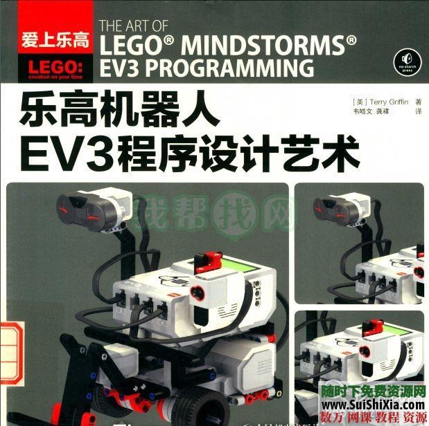 乐高动力组车辆装置创意+机械结构以及EV3程序卡丁车设计PDF 第4张