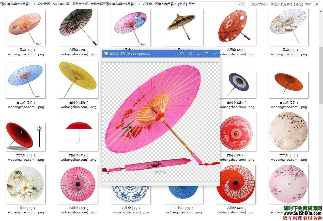 设计极品!5800款中国古风图片资源,大量免抠元素和复古手绘水墨素材 第18张