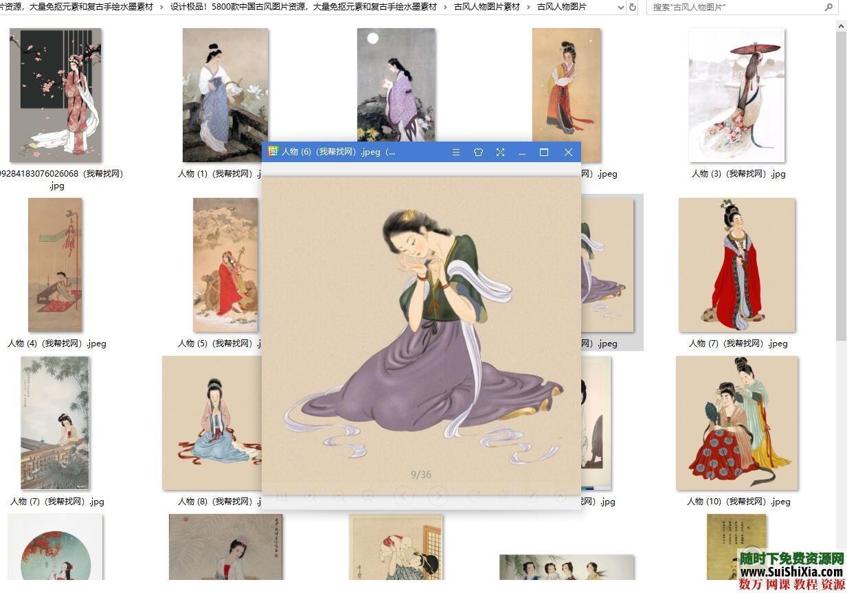 设计极品!5800款中国古风图片资源,大量免抠元素和复古手绘水墨素材 第20张