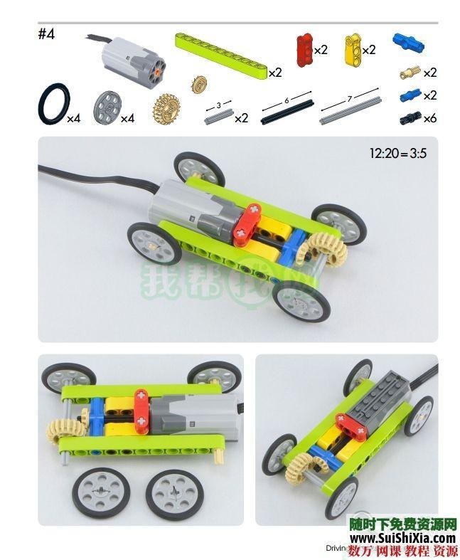 乐高动力组车辆装置创意+机械结构以及EV3程序卡丁车设计PDF 第11张