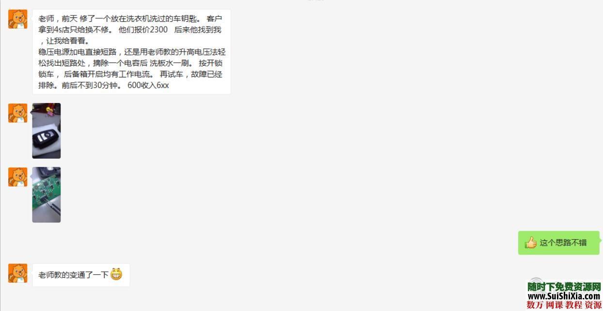 最新YCS手机维修600G主板视频理论教程苹果安卓资料自学教学 第2张