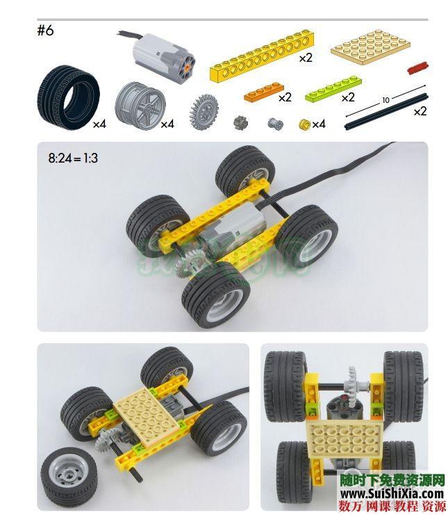乐高动力组车辆装置创意+机械结构以及EV3程序卡丁车设计PDF 第12张