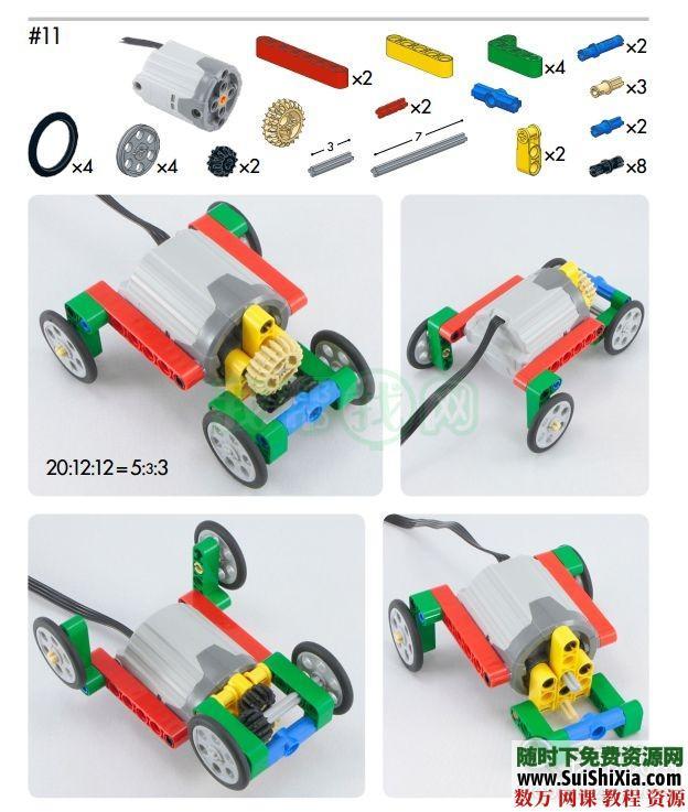 乐高动力组车辆装置创意+机械结构以及EV3程序卡丁车设计PDF 第13张
