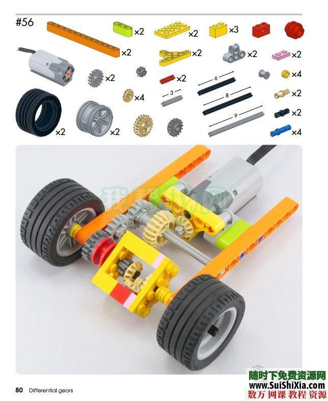 乐高动力组车辆装置创意+机械结构以及EV3程序卡丁车设计PDF 第15张