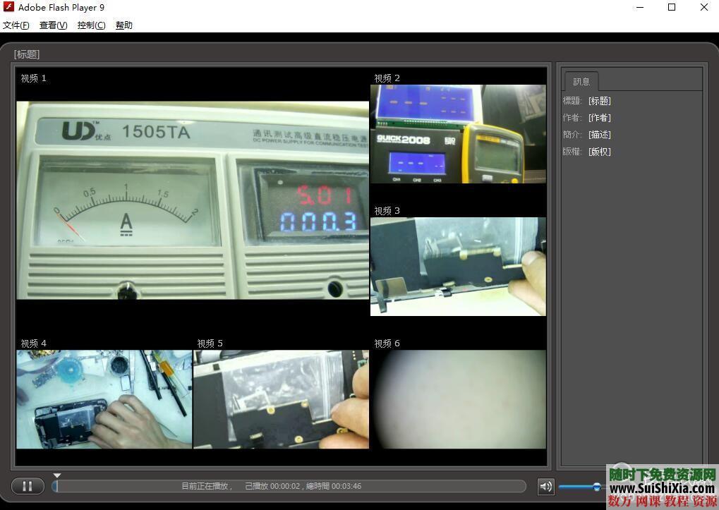 最新YCS手机维修600G主板视频理论教程苹果安卓资料自学教学 第11张