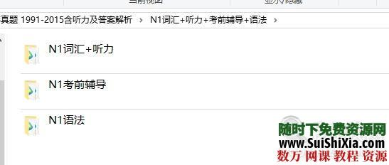 日本语能力测试(JLPT)二级N1+N2历年真题 1991-2015含听力及答案解析 第6张