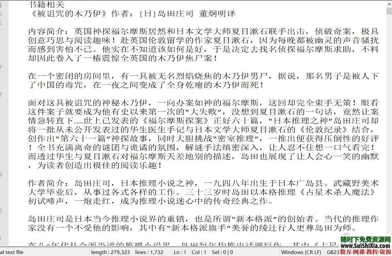 岛田庄司推理小说全集TXT版本+mobi版本 第2张
