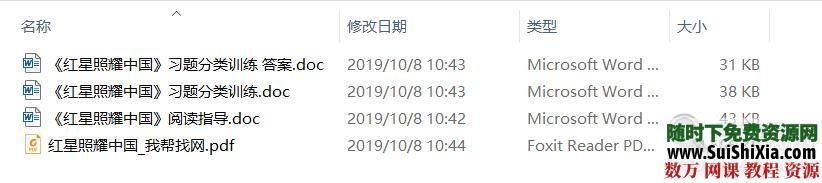 红星照耀中国PDF+阅读指导doc+习题分类训练 第1张
