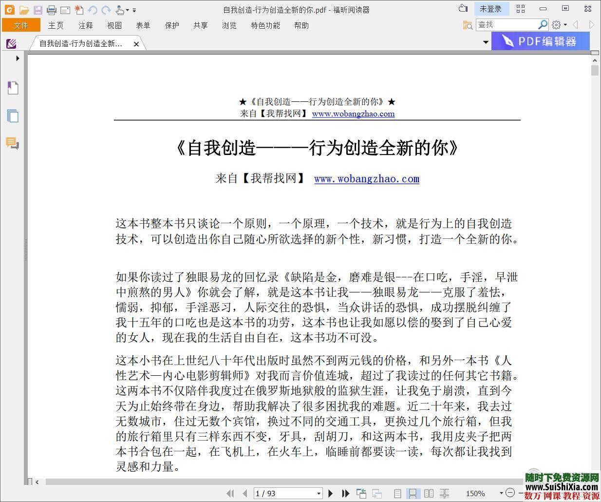 自我创造-行为创造全新的你PDF+DOC+TXT 第2张