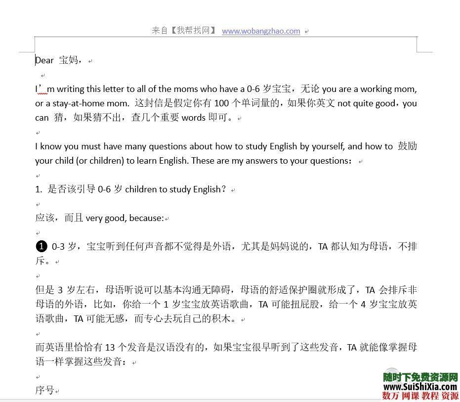 撕掉单词语法书颠覆你的传统英语学习视频+音频+PDF讲义 第6张