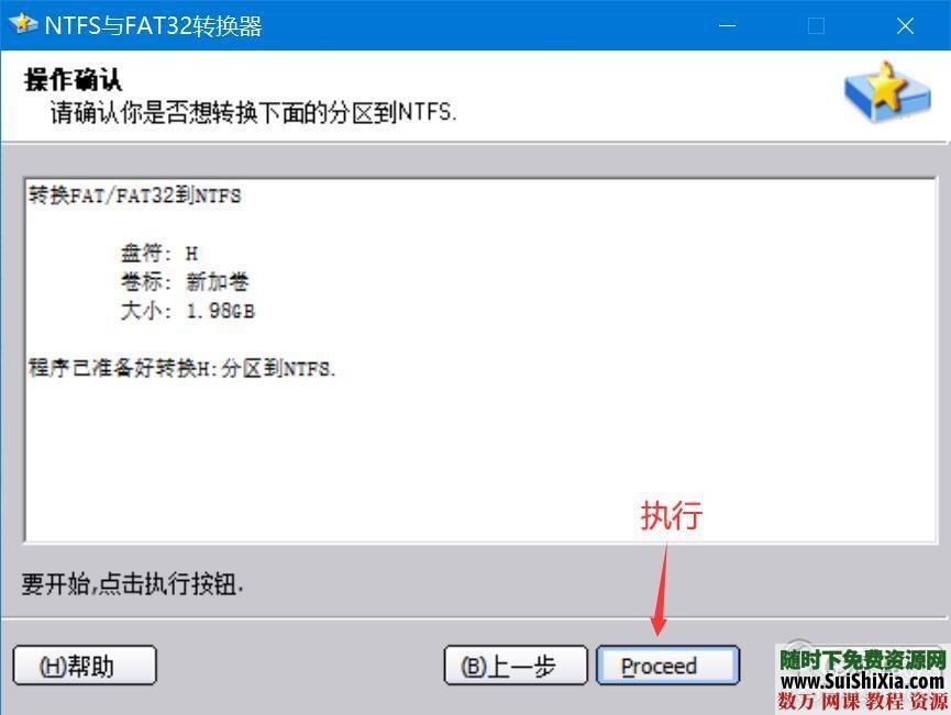 解决磁盘限制4G以上文件,简单实用磁盘FAT32和NTFS互转工具 第3张