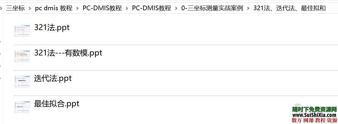可用!PC DMIS三坐标产品测量编程视频教程+PDF资料包 第3张