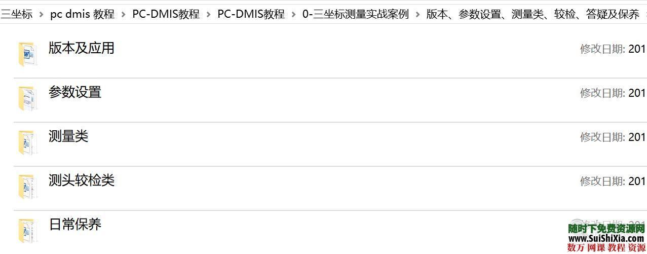 可用!PC DMIS三坐标产品测量编程视频教程+PDF资料包 第4张