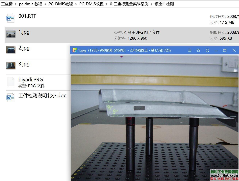 可用!PC DMIS三坐标产品测量编程视频教程+PDF资料包 第5张