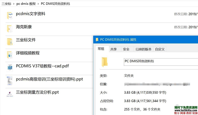 可用!PC DMIS三坐标产品测量编程视频教程+PDF资料包 第6张